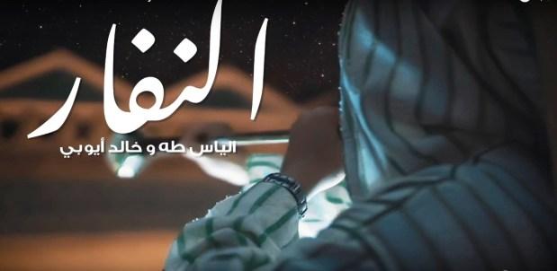 """بمناسبة رمضان.. """"النفار"""" تجمع إلياس طه بخالد أيوبي (فيديو)"""