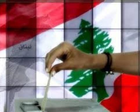 بعد 9 سنوات.. اللبنانيون رجعوا لصناديق الاقتراع