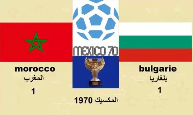 أرشيف المونديال.. المغرب وبلغاريا (1970)