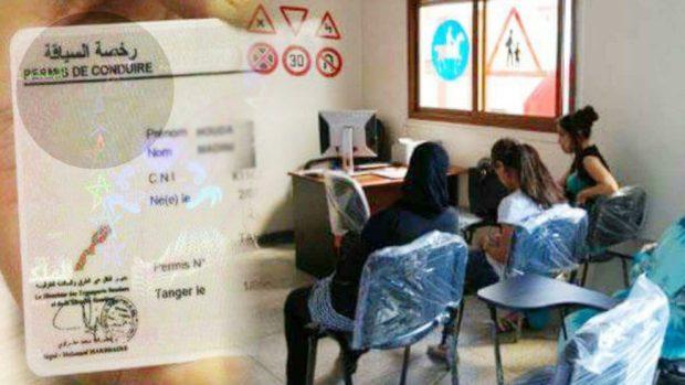 قرار جديد.. المغاربة مجبرون على التكوين 6 أشهر للحصول على 'البيرمي'