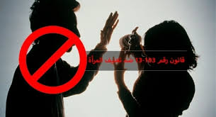 ابتداء من 13 شتنبر.. اللي تكرفص على شي مرا مشا فيها
