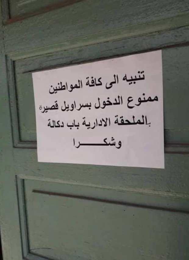 هادي مقاطعة ولا جامع.. ممنوع الشورطات داخل ملحقة إدارية في مراكش!