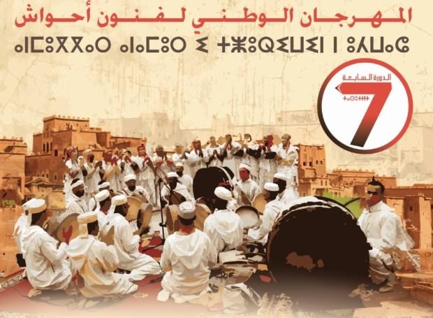 ورزازات.. 500 فنان في مهرجان أحواش