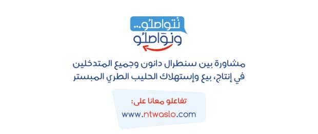ألغت اللقاء مع أهل مراكش.. مشاورات سنطرال مع المستهلكين بدات بالنحس!