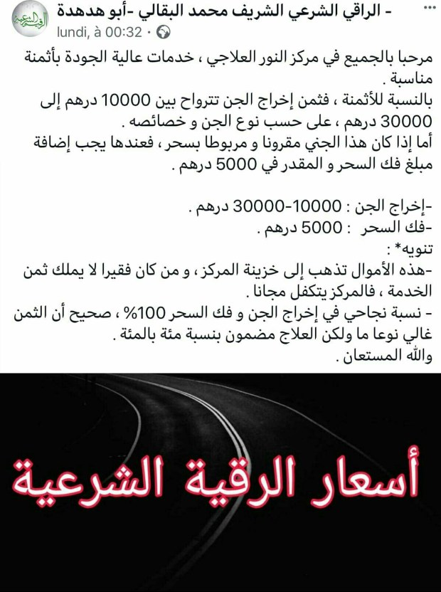 درّي بغا يضحك تيّقوه.. حقيقة أبو هدهدة والرقية بـ10000 درهم!