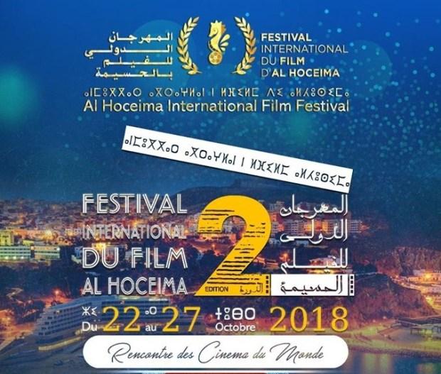 المهرجان الدولي للفيلم.. الحسيمة ملتقى لسينما العالم