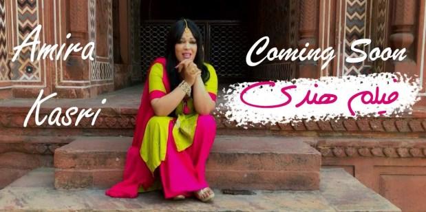 """بالصور والفيديو.. أميرة قصري في """"فيلم هندي"""""""