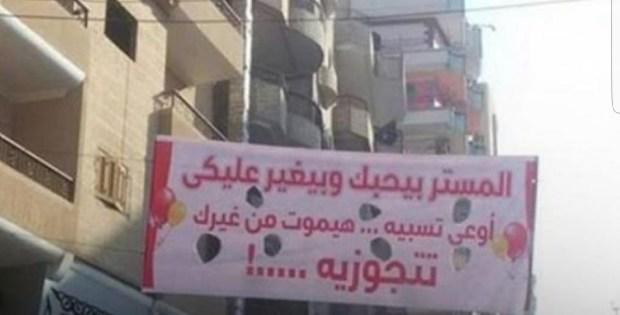 روميو مصر.. أستاذ يطلب الزواج من تلميذته بواسطة لافتة معلقة في الشارع!!
