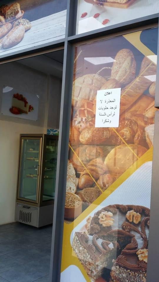 وُصف بالداعشي ورد بالتهديد باللجوء إلى القضاء.. صاحب مخبزة يثير الجدل بسبب رفض إعداد حلوى رأس السنة!
