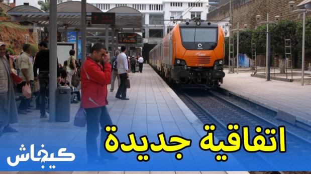 لفائدة موظفي وزارة الاقتصاد والمالية.. عروض جديدة في القطارات