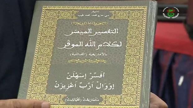 الأول من نوعه.. مؤلف لكاتب جزائري يفسر القرآن الكريم باللغة الأمازيغية