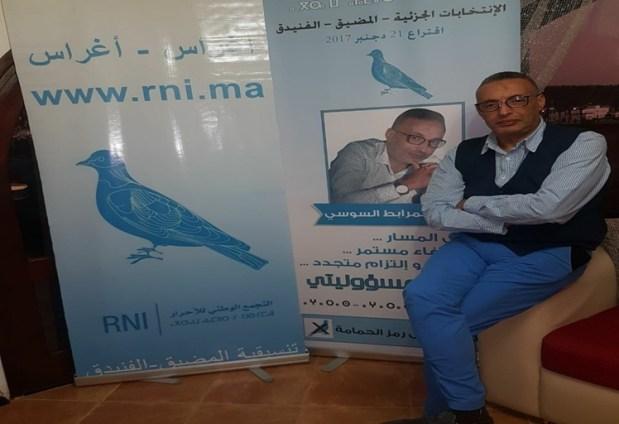 المضيق.. المحكمة الدستورية ترفض طعنا ضد برلماني من الأحرار
