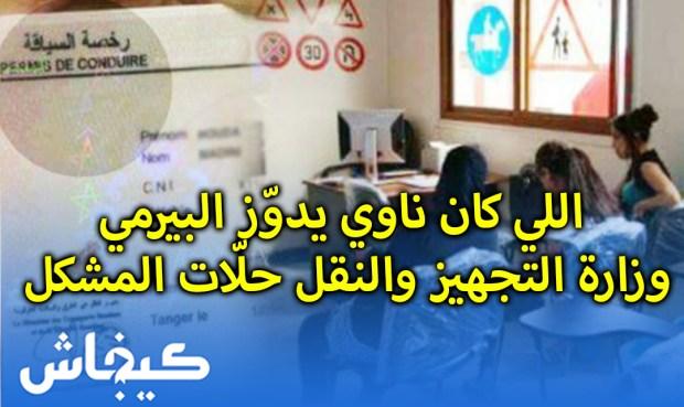 اللي كان ناوي يدوّز البيرمي.. وزارة التجهيز والنقل حلّات المشكل