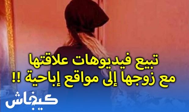 الكويت.. سيدة تبيع فيديوهات علاقتها الحميمية مع زوجها إلى مواقع إباحية!!