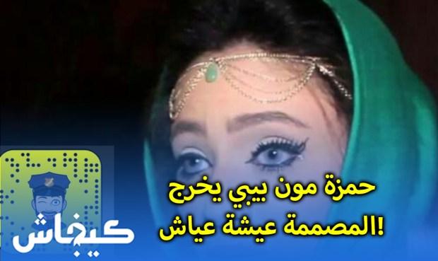 اعتذرت لقناة تيلي ماروك.. حمزة مون بيبي يخرج المصممة عيشة عياش! (فيديوهات)