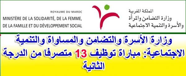 وزارة الأسرة والتضامن والمساواة والتنمية الاجتماعية.. مباراة لتوظيف متصرفين من الدرجة الثانية