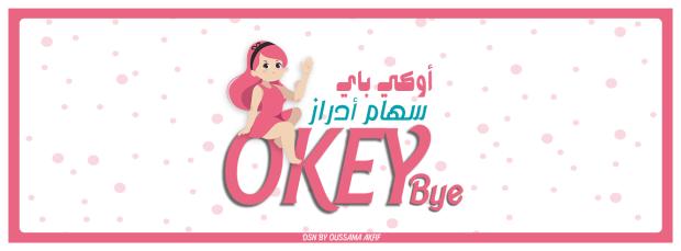 """بعنوان """"أوكي باي"""".. الفنانة سهام أدراز تستعد لإطلاق أغنيتها الجديدة"""