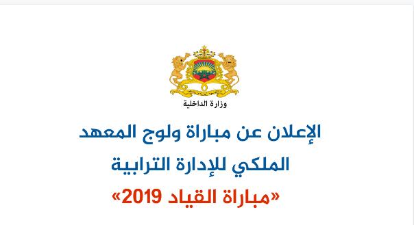 130 متدربا.. وزارة الداخلية تعلن عن مباراة القياد