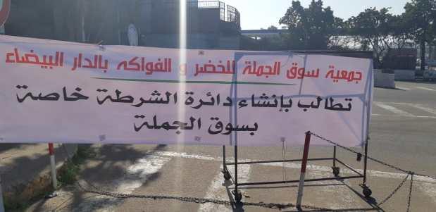 تجار سوق الجملة للخضر والفواكه فكازا كاعيين: عتقونا من الشفارة! (صور)