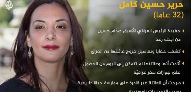 الجزيرة تلفات.. لبنى أبيضار حفيدة صدام حسين!!