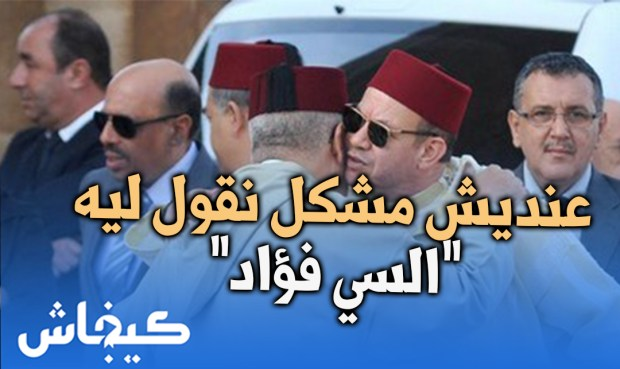 """ابن كيران يتحدث عن علاقته بالهمة: بيننا الاحترام وما عنديش مشكل نقول ليه """"السي فؤاد"""""""