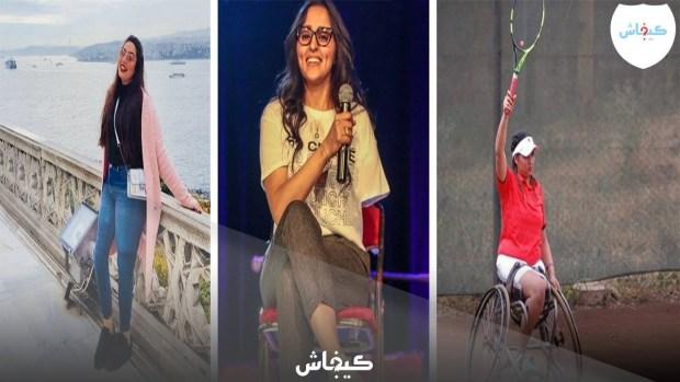فقدن أطرافا من أجسادهن ولم يفقدن الأمل في الحياة.. نساء مغربيات تحدين الإعاقة (صور)