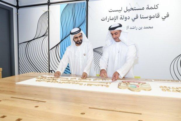 """بعد وزارة السعادة.. الإمارات تطلق وزارة """"اللامستحيل"""" (صور وفيديو)"""