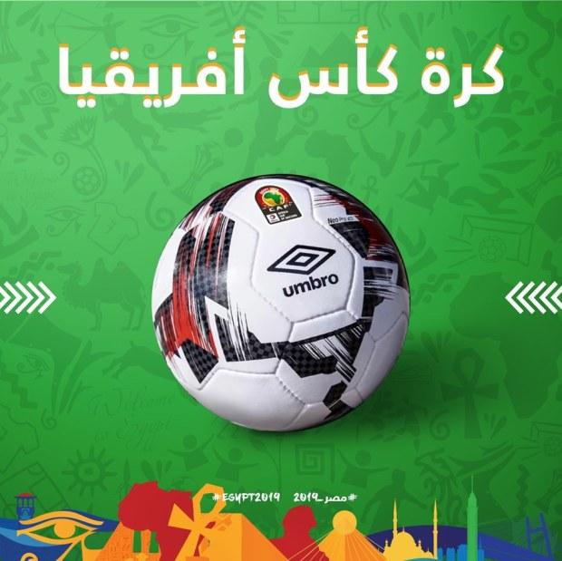 كأس أمم إفريقيا.. الكاف يكشف عن الكرة الرسمية (صور)
