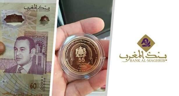 """ليست للتداول.. توضيحات """"بنك المغرب"""" بخصوص الورقة النقدية التي تحمل الرقم 60 (صور)"""