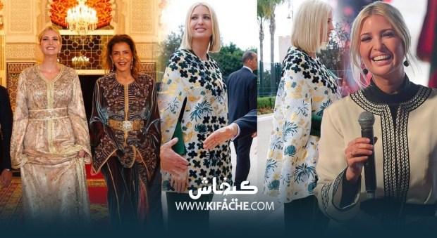 مصممة أزياء إيفانكا: أصرت تكون اللمسة المغربية فالحوايج… وارتدائها منتصاميمي فخر لي كامرأة مغربية (صور)