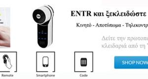 Κλειδαρια με κινητό - Κηφισιά