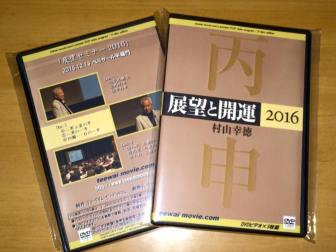 気学DVD