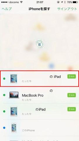 iPhoneを探すの画面(他端末も確認できます)