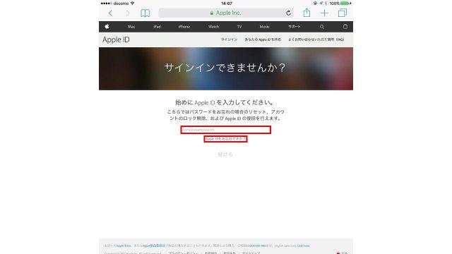 Apple IDを忘れた時の対処法