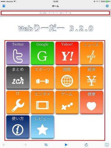 iPad,iPhone,Webりーだー