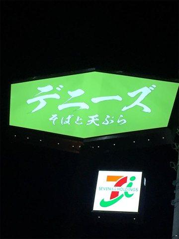 デニーズ佐野店