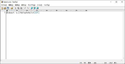 コマンドプロンプトcmdファイル