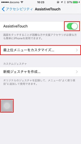iOS,iPhone,AssistiveTouch最上位メニュー