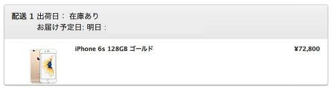 アップルオンラインストアiPhone購入(iPhone 6s 128GB Gold)