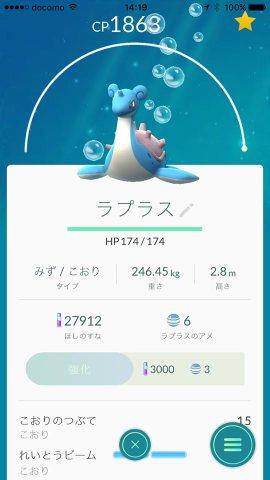 Pokemon Go!10km歩いてラプラスGet!