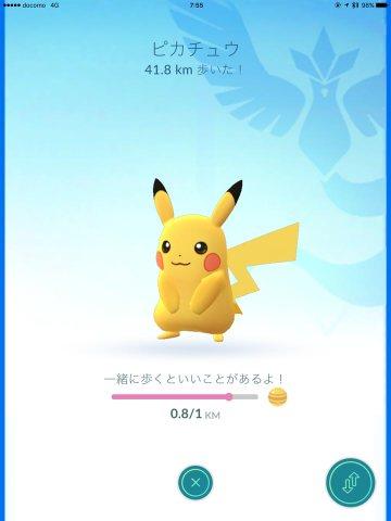 Pokemon Go!ピカチュウ画面