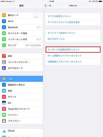 iOS10_iPad mini 4_キーボードの変換学習をリセット
