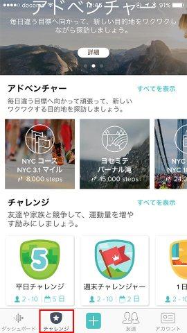 FitBitアプリ_アドベンチャーチャレンジ