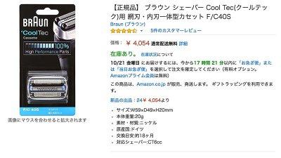Amazonシェーバー内刃網刃一体型cooltec_braun_cc6tc