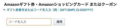 Amazonギフトコード画面