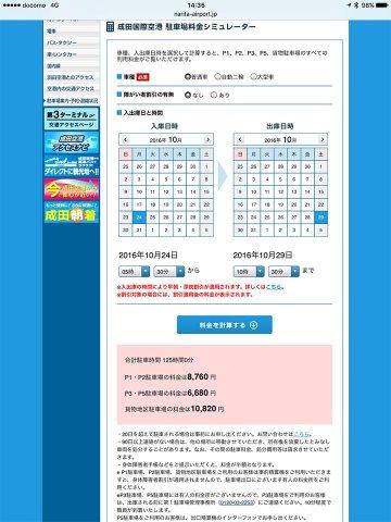成田国際空港Webサイト_駐車料金シミュレーター
