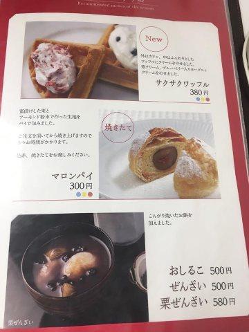 六花亭札幌店2階カフェメニューおしるこぜんざいなど