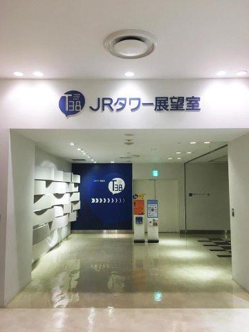 入口札幌JRタワー展望室T38