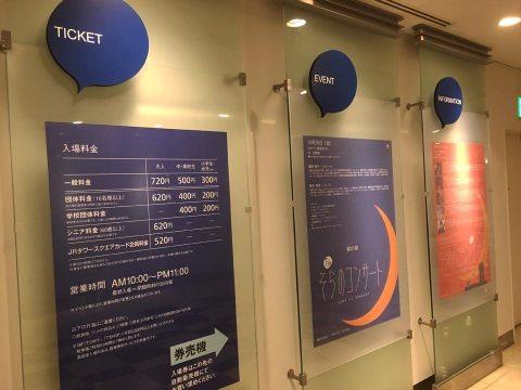 入場料金札幌JRタワー展望室T38