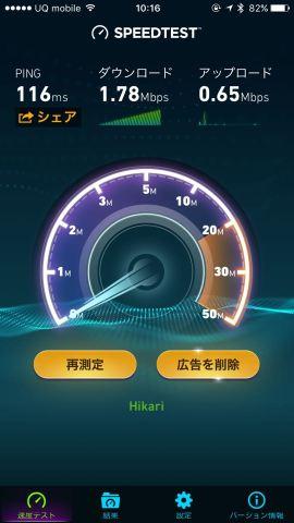 Ehime_Free_Wi-Fi-SpeedTestアプリ